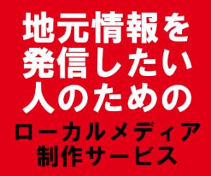 ローカルメディア制作サービス